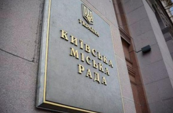 Киевсовет поддержал перевод долга столицы в государственный