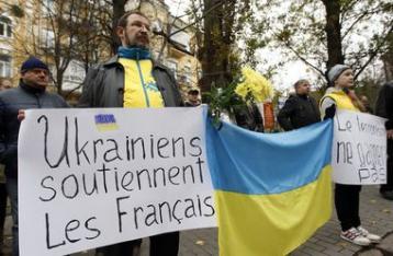 Теракты в Париже: эхо для Украины