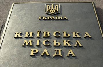 Чего хотят киевляне: самые популярные петиции в Киевсовет