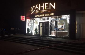 В Харькове взорвали магазин «Рошен»