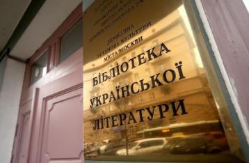 К сотрудникам Библиотеки украинской литературы в Москве нагрянули с обысками