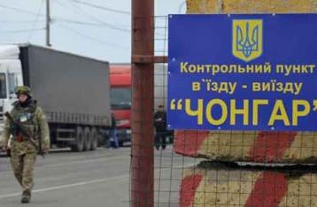 Украина прекратит торговлю с Крымом через месяц