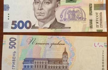Нацбанк презентовал новую банкноту в 500 гривен