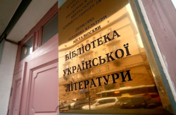 Путин хочет сохранить библиотеку украинской литературы в Москве