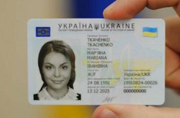 В Украине начали оформлять ID-карточки