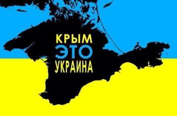 Яресько: Украина активизирует процесс возврата Крыма