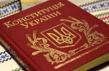 Вступил в силу закон о внесении изменений в Конституцию