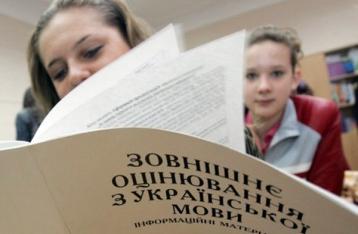 В Украине начинается регистрация на ВНО-2016
