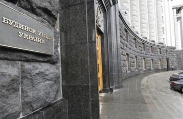 Кабмин опубликовал поданный в Раду отчет