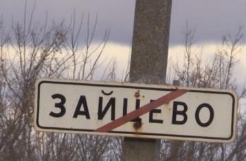 При обстреле Зайцево ранен военный, мирные жители не пострадали