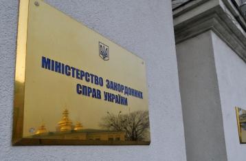 МИД Украины требует от РФ обеспечить безопасность украинских дипломатов