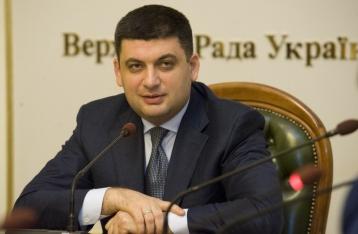 Съезд БПП поддержал кандидатуру Гройсмана на пост премьера