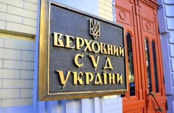 Верховный суд разрешил арест крымских судей без согласия ВР