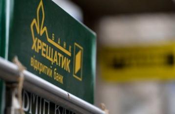 НБУ признал неплатежеспособным банк «Хрещатик»