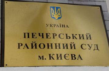 Завтра Печерский суд изберет Касько меру пресечения