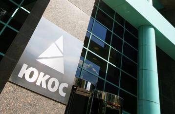Суд в Гааге отметил решение о выплате $50 миллиардов акционерам ЮКОСа