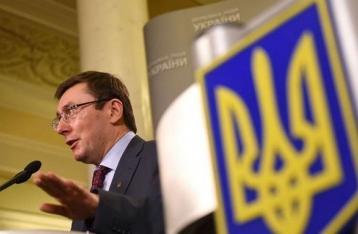 Рада одобрила назначение Луценко генпрокурором