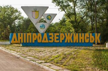 Днепродзержинск переименовали в Камянское