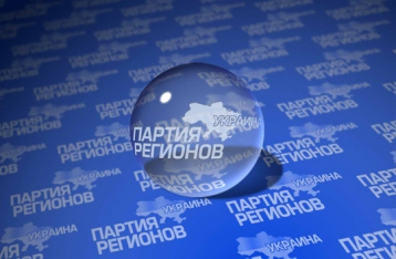 В Киеве обнародовали «черную бухгалтерию» ПР