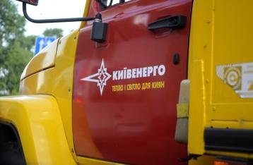Счета «Киевэнерго» арестованы