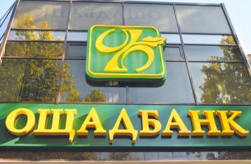 На Львовщине у «Ощадбанка» прогремели взрывы