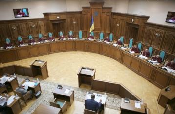 КСУ перенес рассмотрение дела об отмене люстрации
