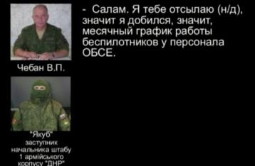 СБУ выслала российского офицера в СЦКК, сотрудничавшего с ДНР