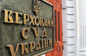 Верховный суд обжалует в КСУ новый закон о судоустройстве