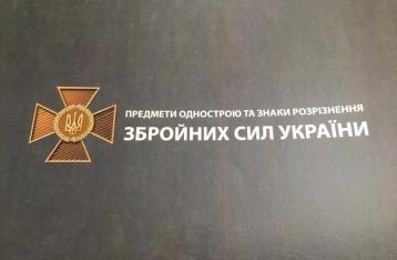 Украина отказалась от пятиконечных звезд на погонах военных