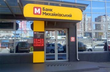 НБУ решил ликвидировать банк «Михайловский»