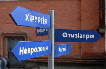 Болезни украинцев: как изменились заболевания народа за 25 лет