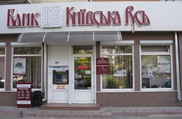 Топ-менеджера банка «Киевская Русь» подозревают в хищении $44 миллионов
