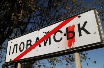 ГПУ: Судебная военная экспертиза по Иловайску завершена