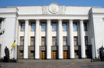 Рада признала нелегитимной новоизбранную Госдуму