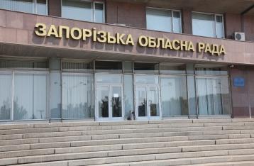 Запорожский облсовет признал Россию страной-агрессором