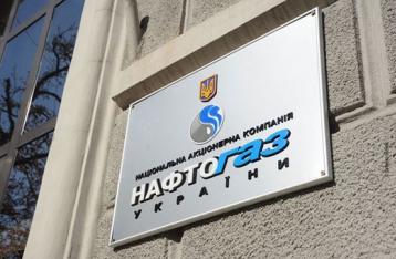 В Стокгольме начинается процесс между «Нафтогазом» и «Газпромом»