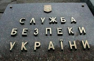 СБУ: Подлинность большинства документов из «почты Суркова» подтверждена