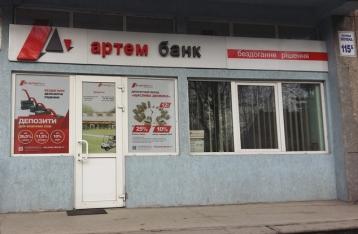 НБУ признал неплатежеспособным «Артем-Банк»