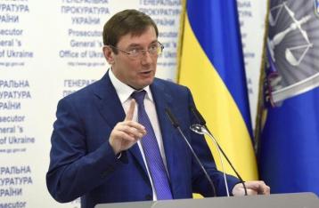Луценко предупредил, что РФ готовит теракты по всей Украине