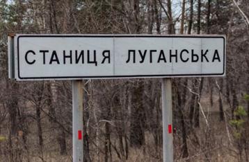 В Минске назвали новую дату возможного разведения сторон у Станицы Луганской