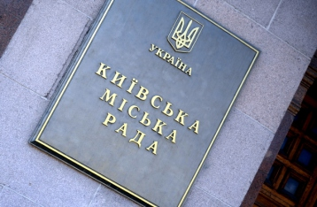 Киевсовет утвердил бюджет столицы на 2017 год