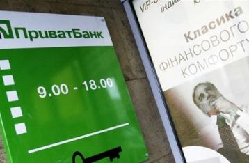 «ПриватБанк» временно заморозил средства юрлиц