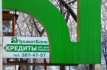 Национализация ПриватБанка: что на самом деле купило правительство за счет украинцев