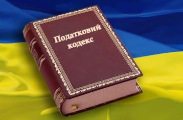 Депутаты утвердили закон о либерализации Налогового кодекса