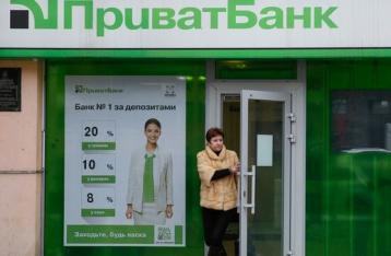 Минфин получил 100% акций «ПриватБанка»