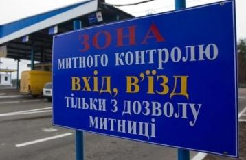 Руководство Львовской таможни отстранено от работы