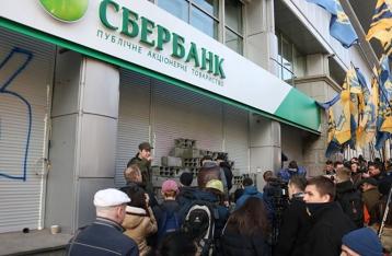 НБУ предлагает ввести санкции против «дочек» российских банков