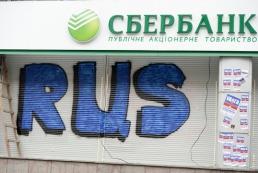 Украина ввела санкции против пяти российских банков