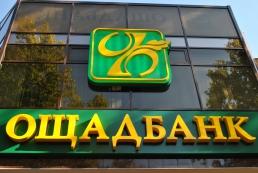 В Париже стартовали слушания по иску «Ощадбанка» к РФ