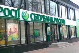 «Сбербанк» объявил о продаже украинской «дочки»